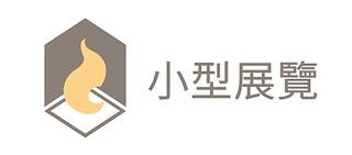 活動識別標章群組_小型展覽3