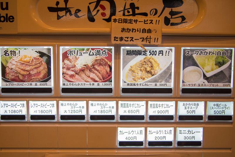 蒲田_肉丼の店-2