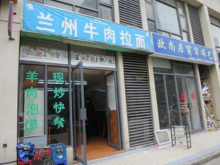牛肉ラーメン店