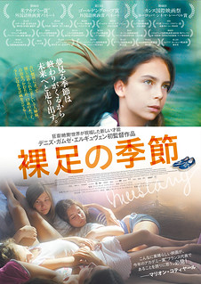映画『裸足の季節』(原題 MUSTANG )日本版ビジュアル
