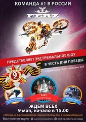 Мотофристайл-шоу в День Победы!