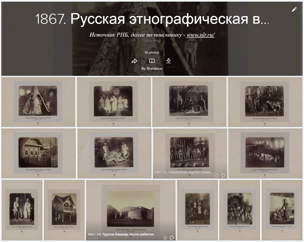1867. Этнографическая выставка в Москве