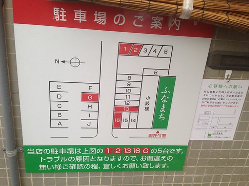 hyogo-akashi-hunamachi-parking