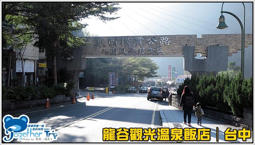 龍谷觀光溫泉飯店 / 台中