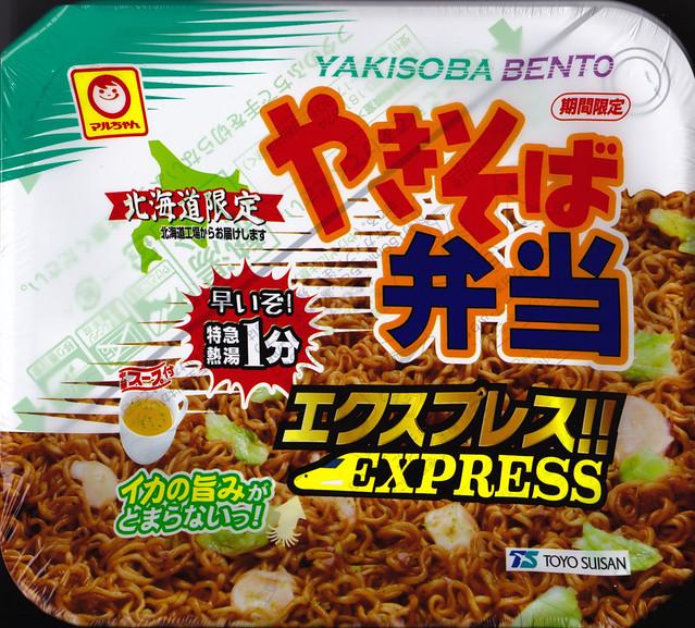 やきそば弁当 express 2016.02
