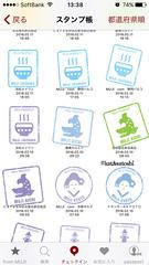 muji stamps