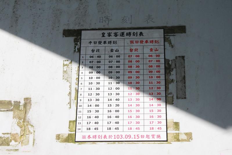 台北近郊秘境-八煙-17度C隨拍 (70)