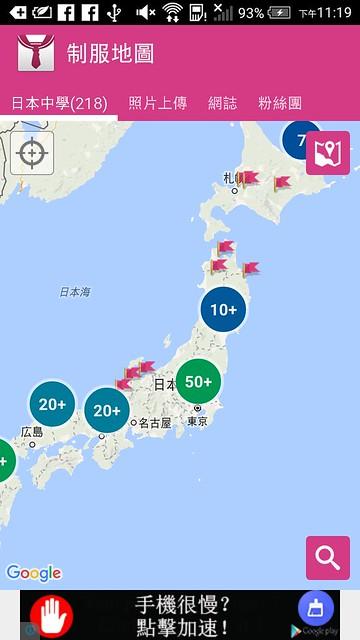 制服地圖 app v2.1.0