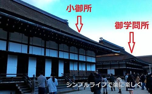 京都御所、小御所と御学問所