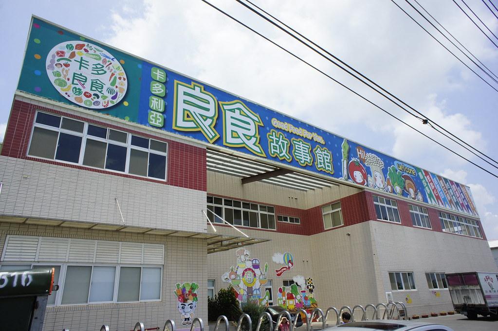 台南市後壁區卡多利亞良食故事館 (1)