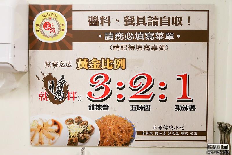 宜蘭美食小吃旅遊景點,阿皃傳承美食 @陳小可的吃喝玩樂