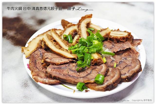 牛肉火鍋 台中 清真恩德元餃子館 - 涼子是也 blog