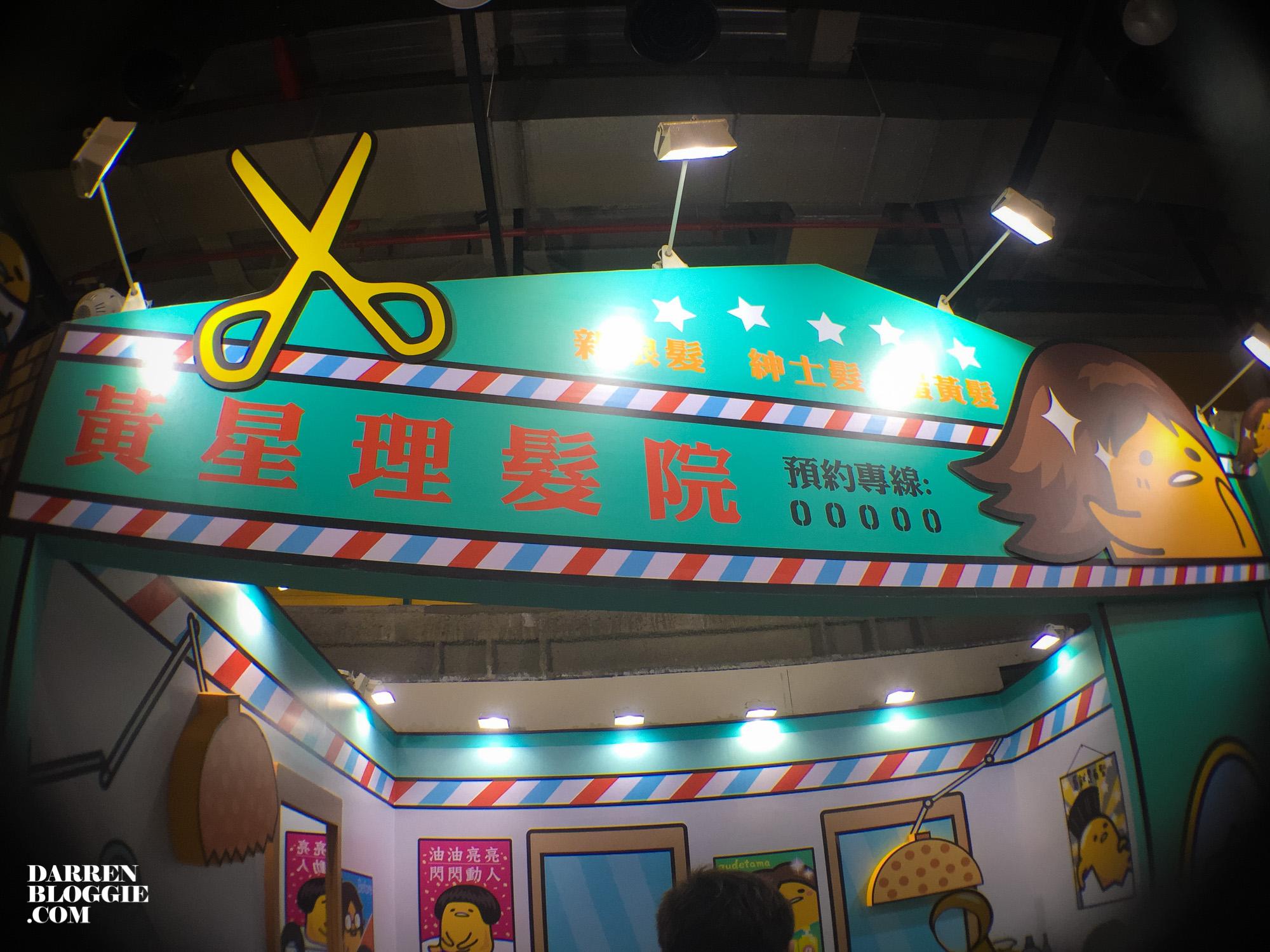 IMG_0352_gudetama_taipei_exhibition