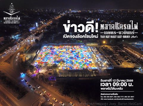 talad rod fai market 3 overview