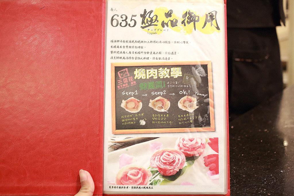 20160304-5萬華-三朵花炭火燒肉.鍋物 (6)