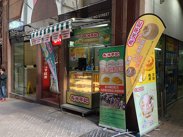 香港島・上環に店舗を構える「長洲平記」