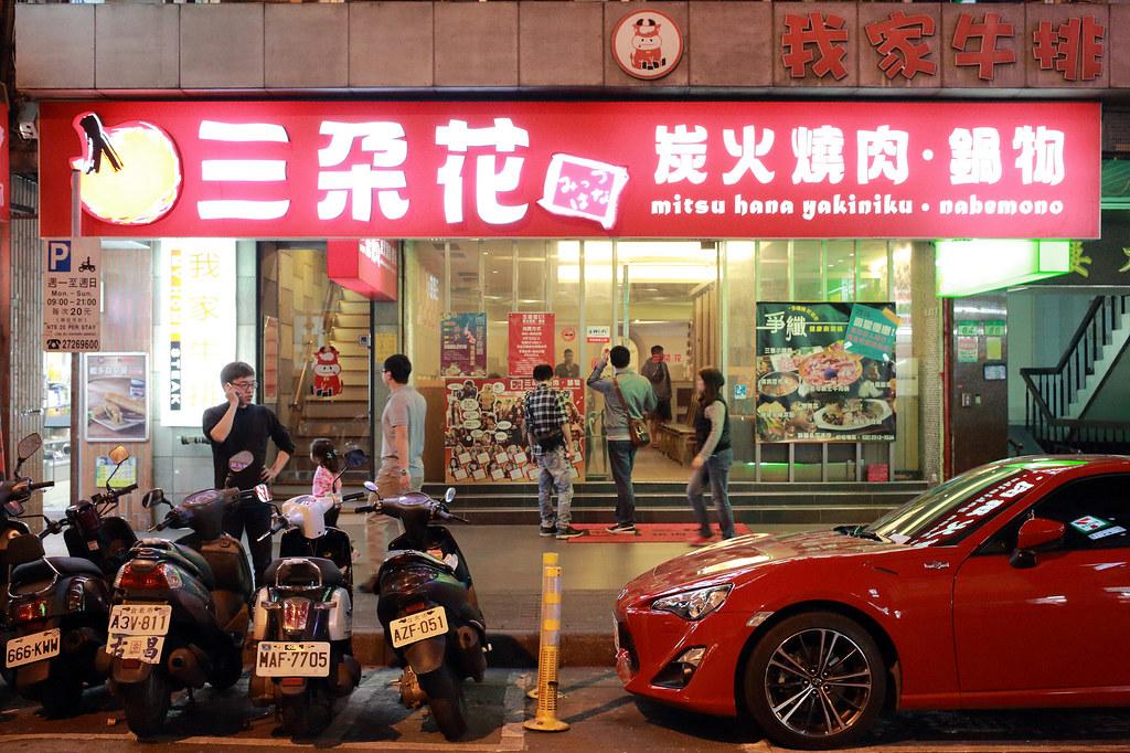 20160304-5萬華-三朵花炭火燒肉.鍋物 (1)