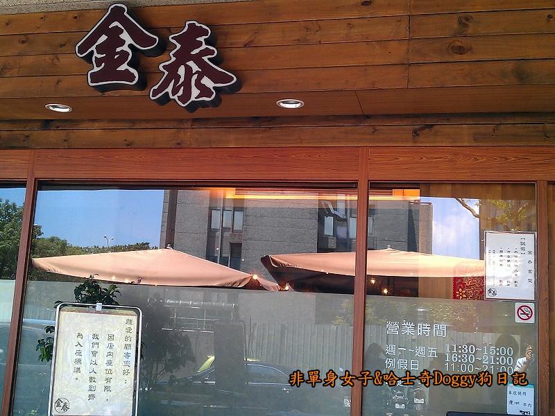 毅壽司平價日式料理築地生魚片蓋飯鮮魚金泰日本料理18