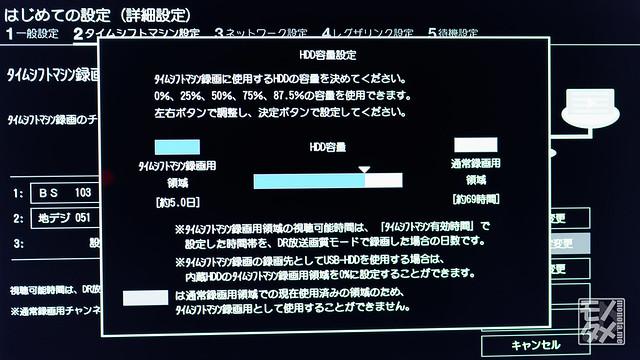DBR-T670 詳細設定2-14
