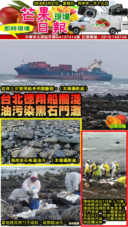 160327芒果日報--即時新聞--台北德翔船擱淺,油污染黑石門灘
