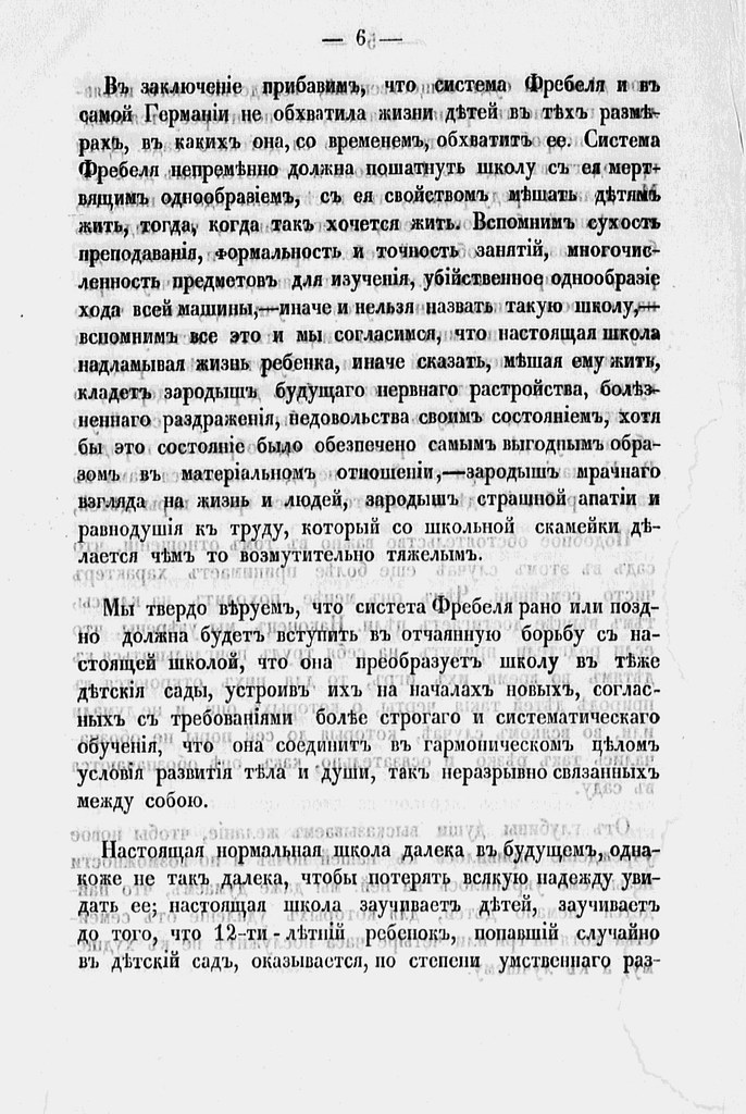 1863. Детский сад Фребеля, устроенный в С.-Петербурге 6