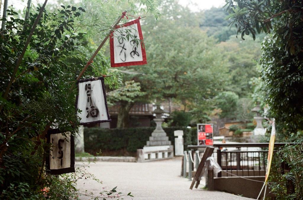 大豐神社 Kyoto / Kodak ColorPlus / Nikon FM2 2015/09/27 三月份的時候有來過一次京都,但是那時候時間很趕,沒有來大豐神社,這裡有兩隻很可愛的老鼠。這次自己在京都待很久,就還是記得要過來這裡拜訪一下。  記得那時候我還是很誠心的許下一樣的願望,後來坐在神社前面的階梯休息一下,這裡很安靜、很舒服。  外面就是銜接哲學之道。  Nikon FM2 Nikon AI Nikkor 50mm f/1.4S Kodak ColorPlus ISO200 0986-0005 Photo by Toomore