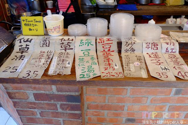東海豆子芋圓仙草凍 (8)