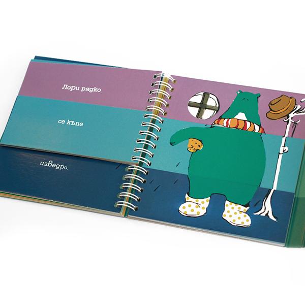 Lory-Anelia-Pashova-book-children-game-bear (6)