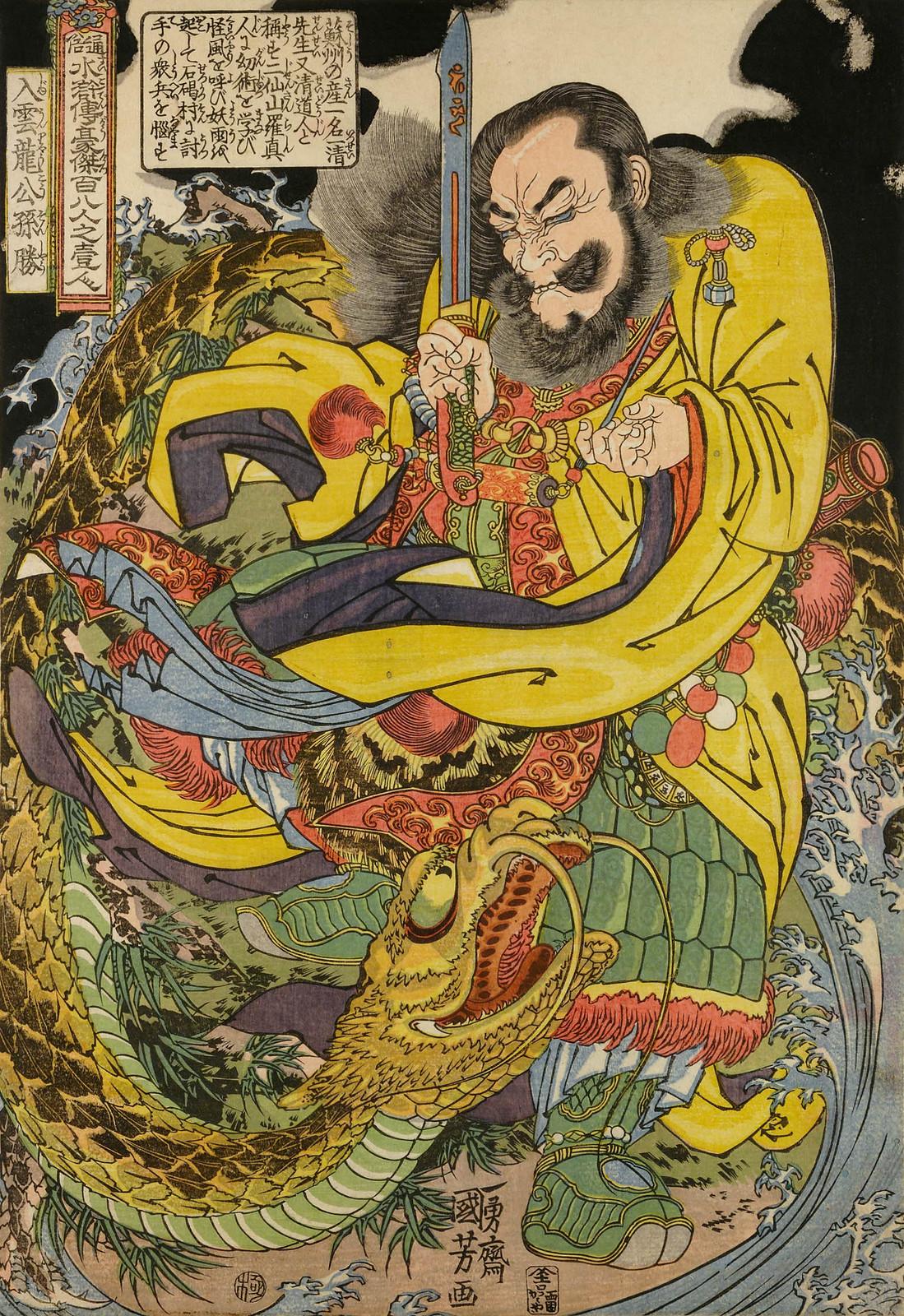 Utagawa Kuniyoshi - Tsuzoku Suikoden Goketsu Hyakuhachi-nin no Hitori, Ju-unryu Kosonsho, a sorcerer, evoking a storm-dragon. 1827