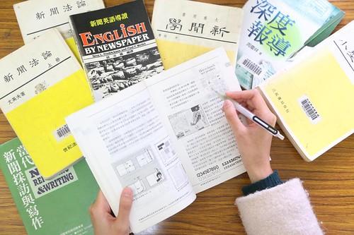 教課書照片_新聞系