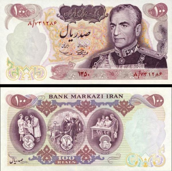 Iran p98: 100 Rials from 1971