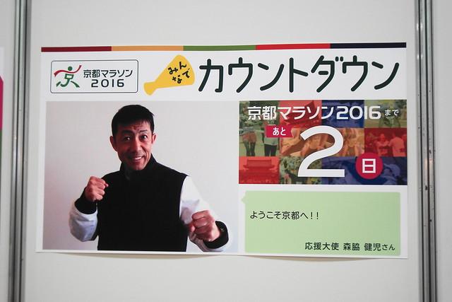 2016/02 京都マラソン2016 おこしやす広場 #02