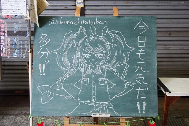 2016/02 出町桝形商店街 #06