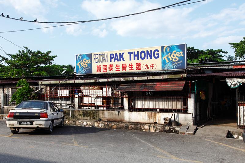 Restoran Pak Thong Kepong Baru