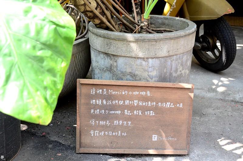 merci petit merci cafe板橋早午餐推薦板橋車站美食 (1)
