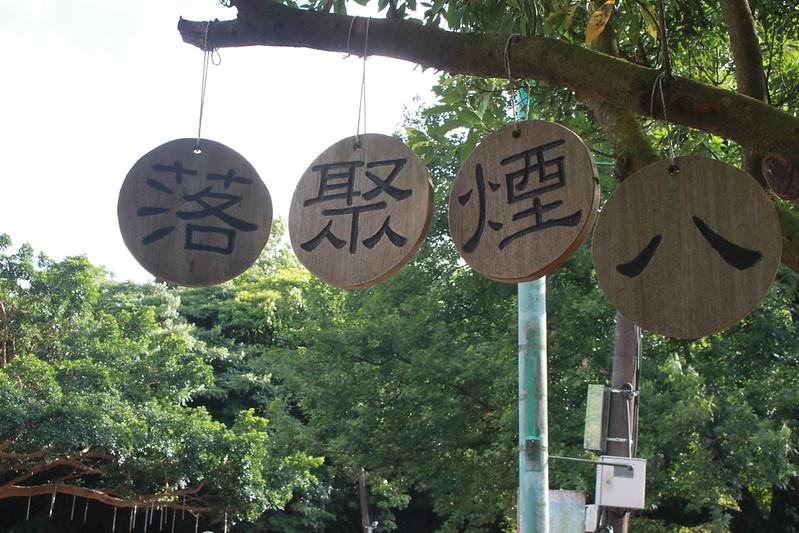 台北近郊秘境-八煙-17度C隨拍 (61)