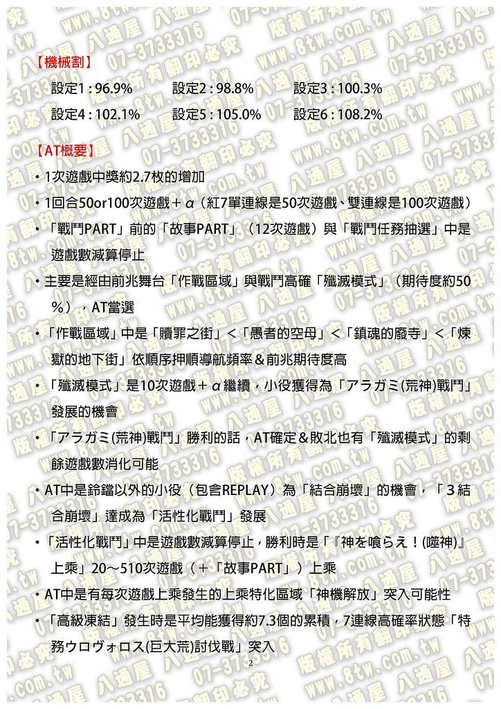 S0310噬神戰士 荒神ver 中文版攻略_Page_03