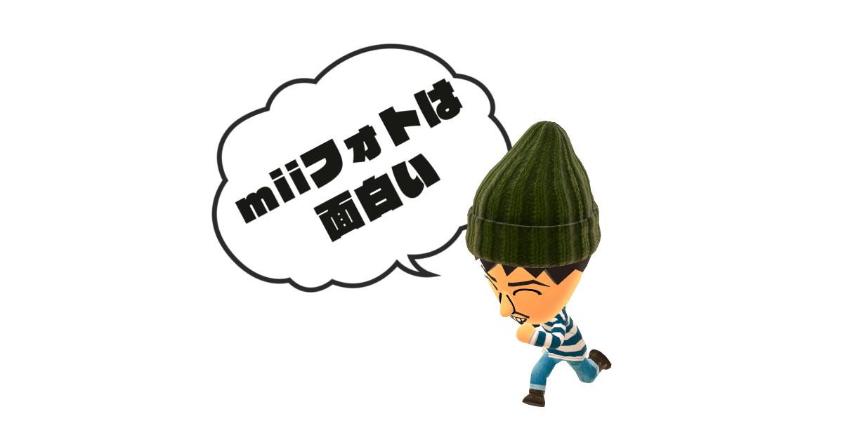 MiitomoのMiiフォトがコンテンツ作成ツールとしてかなりハイレベルな件【画像変更手順の説明付き】