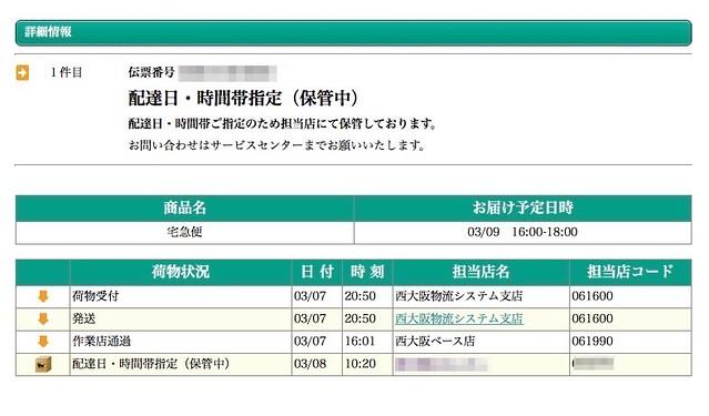 mac_ss_2016-03-08_11_22_32