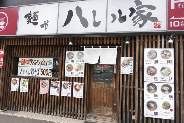麺やハレル家でワンコインラーメン  バラそば_01