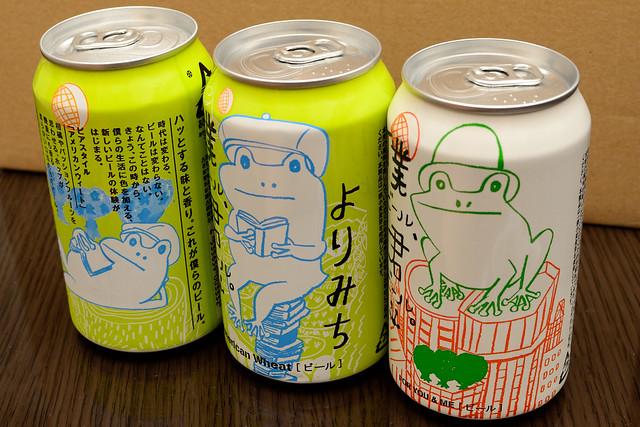 僕ビール、君ビール。よりみち&カエルビール