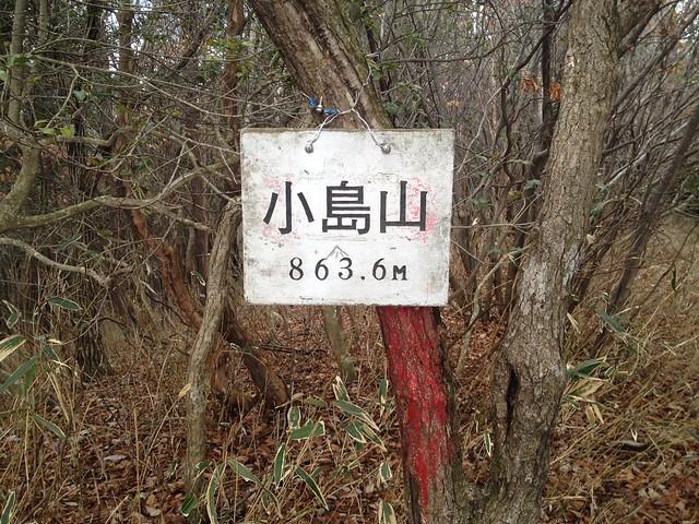 小島山 山名板