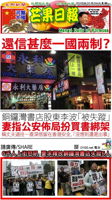 160104芒果日報--支那新聞--出版習近平情史,書店股東遭綁架