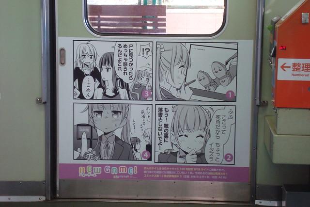 2016/01 叡山電車×NEW GAME! ラッピング車両 #49