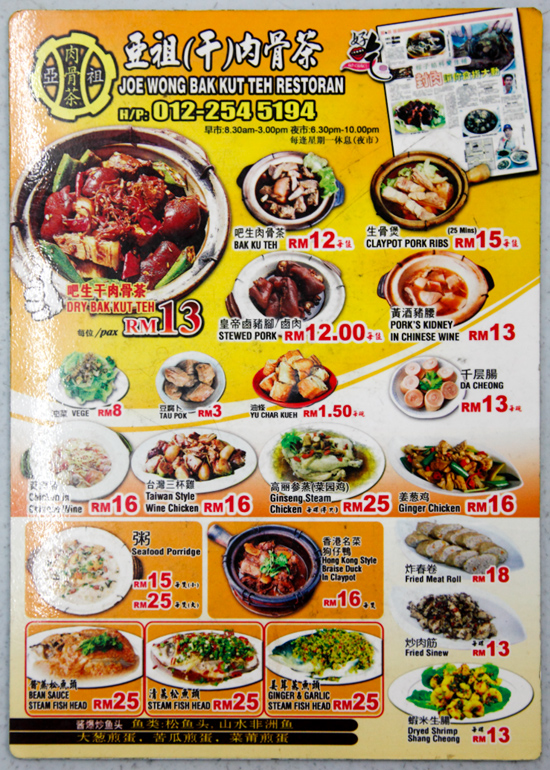 Joe Wong Bak Kut Teh Menu