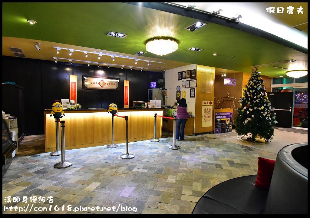 溪頭夏緹飯店DSC_5697