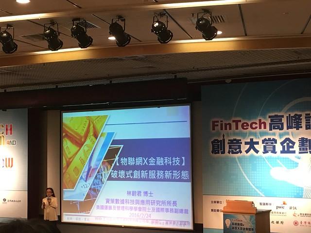 資策會林蔚君:物聯網X金融科技,破壞式創新服務新形態@FinTech高峰論壇暨創意大賞企劃競賽
