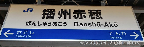 青春18兵庫、播州赤穂駅看板