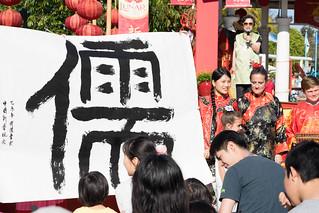 February 21 '16 CISDSU Celebrate Lunar New Year at Seaworld