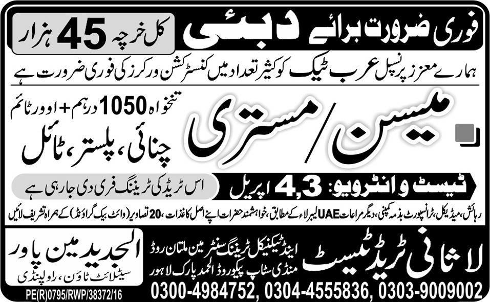 Jobs Dubai 03-21-2016